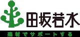 株式会社 田坂若水